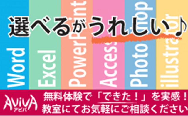 スキルアップを目指す貴女の為のカウンセリング!!☆Excel/Word/PowerPoint/Illustrator/Photoshop