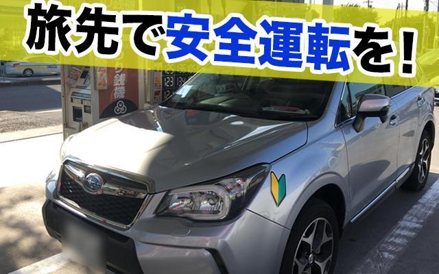 千葉県や東京でおすすめのペーパードライバー講習!分かりやすいと評判です。