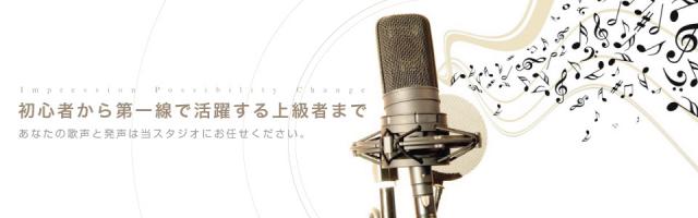 【初心者から第一線で活躍する上級者まで】体験レッスン60分3,000円 あなたの発声、歌の悩みは当スタジオにお任せ下さい