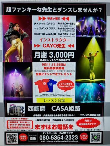 ダンスサークルRAMP@西飾磨CASA