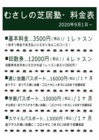 むさしの芝居塾(好評ブログ 最新記事掲載中!)