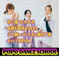 K-POPダンスレッスン日曜クラス基礎
