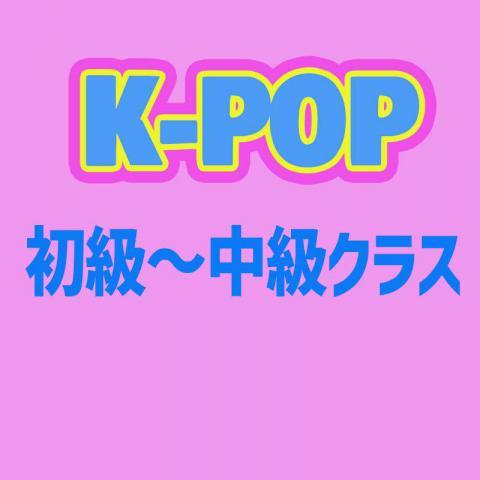 K-POPダンスレッスン日曜クラス初級~中級