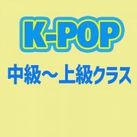 K-POPダンスレッスン日曜クラス中級~上級