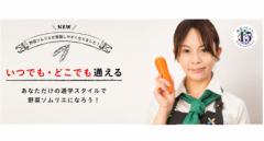 野菜ソムリエコース(通信制)